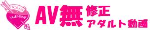 AV無修正アダルト動画